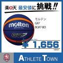 モルテン molten バスケットボール GR7 7号球 BGR7-BO ブルー×オレンジ