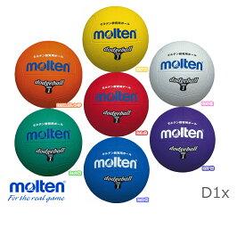 モルテン molten ドッジボール 1号球 小学校低学年向 D1R赤 D1V紫 D1B青 D1G緑 D1W白 D1Y黄 D1ORオレンジ ドッヂボール