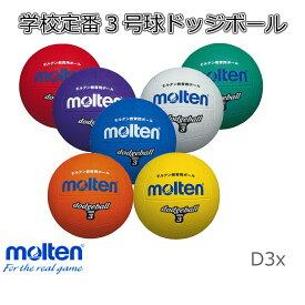 モルテン molten ドッジボール 3号球 小学校高学年向 D3R赤 D3V紫 D3B青 D3G緑 D3W白 D3Y黄 D3ORオレンジ ドッヂボール