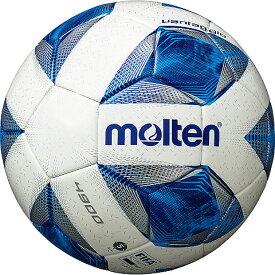 【ネーム加工可】モルテン molten サッカーボール ヴァンタッジオ4900 5号球 芝用 スノーホワイトパール×ブルー 国際公認球 検定球 F5A4900