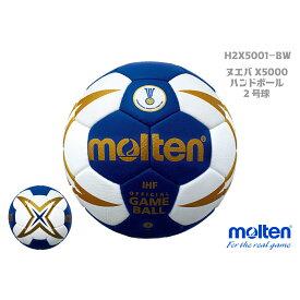 【※納期未定】モルテン molten ハンドボール ヌエバX5000 2号球 国際公認球 検定球 屋内専用 H2X5001-BW