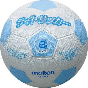 モルテン molten サッカーボール ライトサッカー 軽量3号球 LSF3SK ゴム サックス 幼稚園・小学校低学年用
