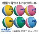 ライトドッジボール 軽量1号球 180g〜200g 小学校低学年向 モルテン molten SLD1LSK 黄×サックス SLD1MP 緑×ピンク SLD1PL...
