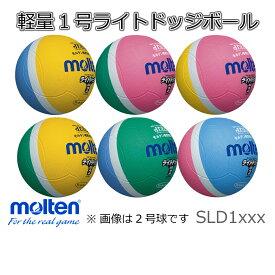 ライトドッジボール 軽量1号球 小学校低学年向 モルテン molten SLD1LSK 黄×サックス SLD1MP 緑×ピンク SLD1PL ピンク×黄 SLD1ML 黄×緑 SLD1MSK 緑×サックス SLD1PSK サックス×ピンク ドッヂボール