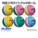 ライトドッジボール 軽量2号球 200g〜220g モルテン molten SLD2LSK 黄×サックス SLD2MP 緑×ピンク SLD2PL ピンク×黄 S...