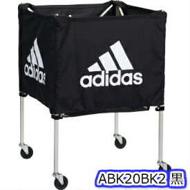 【ネーム1箇所無料!】アディダス adidas ボールキャリア ボールカゴ 屋内用/屋外用 ABK20BK2黒 ABK20NV2紺