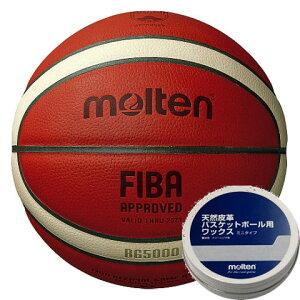 【ミニワックスセット】【数量限定】モルテン molten バスケットボール BG5000 7号球 検定球 国際公認球 B7G5000 + 天然皮革用ワックスミニタイプ 60g BC0012