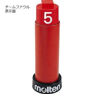 モルテンmoltenファウル表示盤5ファウル用BFN5
