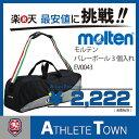 モルテン molten バレーボール バック 3個入れ EV0043