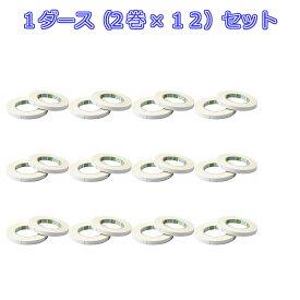 モルテン molten フィンガーテープ 12個セット(2巻×12) ハンドボール 指用テーピング FTW