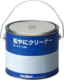 モルテン molten 徳用松やにクリーナー 徳用松ヤニクリーナー ハンドボール用 ハンドボール 内容量約2200g RECL