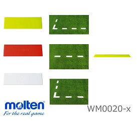 モルテン molten マーカーパッド アウトドア ラインタイプ 1セット10枚入り 約160g 幅10×長さ30cm、厚み4.5mm WM0020-Y WM0020-R WM0020-Y