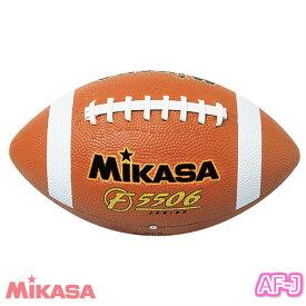 ミカサ MIKASA アメリカンフットボール ゴム製 小学生用 AF-J