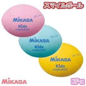 【※2月中旬以降の入荷となります】ミカサ MIKASA スマイルラグビー ラージサイズ ゴム製 教育教材用 KF-P KF-S KF-Y