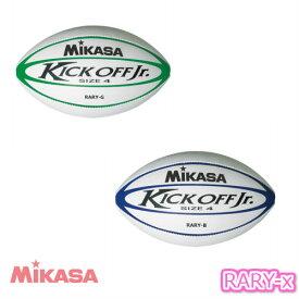 【※2月下旬以降の入荷となります】ミカサ MIKASA ラグビーボール KICK OFF Jr. 4号球 RARY-G RARY-B