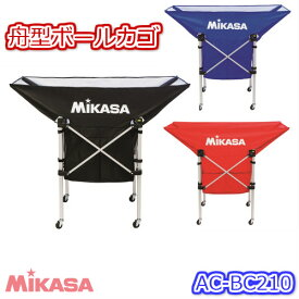 【ネーム加工無料】ミカサ MIKASA 携帯用折り畳み式ボールカゴ 舟形 フレーム・幕体・キャリーケース3点セット 入り数バレーボール34〜48個 AC-BC210