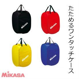 【ネーム加工可】ミカサ MIKASA ワンタッチケース カラー4色(青・赤・黄・黒) サイズ:58×35×36cm BA-5