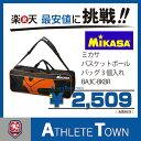 ミカサ MIKASA バスケットボール ボールバック3個いれ BA3C-BKBR