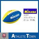 ミカサ MIKASA フラッグフットボール FF-YBL