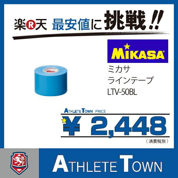 ミカサ MIKASA ラインテープ LTV-50BL ブルー 青 伸びるタイプ 曲線用 幅50mm×長さ20m(5巻入)