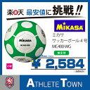 ミカサ MIKASA サッカーボール 4号球 MC400-WG 小学用 検定球