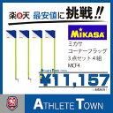 ミカサ MIKASA コーナーフラッグ 3点セット4組 MCF4