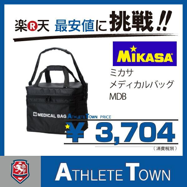 ミカサ MIKASA メディカルバック MDB メディカルバッグ ドクターバッグ
