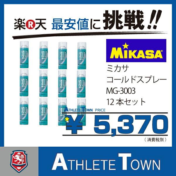 【送料無料(北海道・沖縄・離島除く)】ミカサ MIKASA コールドスプレー MG-3003 420ml 12本セット