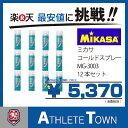 【送料無料!(北海道・沖縄・離島除く)】ミカサ MIKASA コールドスプレー MG-3003 420ml 12本セット