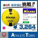 ミカサ MIKASA ドッジボール (ドッヂボール) MGJDB 小学用 検定球