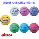 ミカサ MIKASA ソフトバレーボール 検定球 一般・大学・高校・中学校用 7色 黄・白・ピンク・紫・緑・青・赤 円周約78…