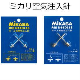 ミカサ MIKASA 空気注入針2本セット 2タイプ NDL-2 NDLA2