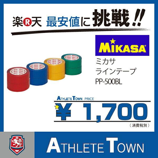 ミカサ MIKASA ラインテープ PP-500BL ブルー 青 伸びないタイプ 直線用 幅50mm×長さ50m(2巻入)