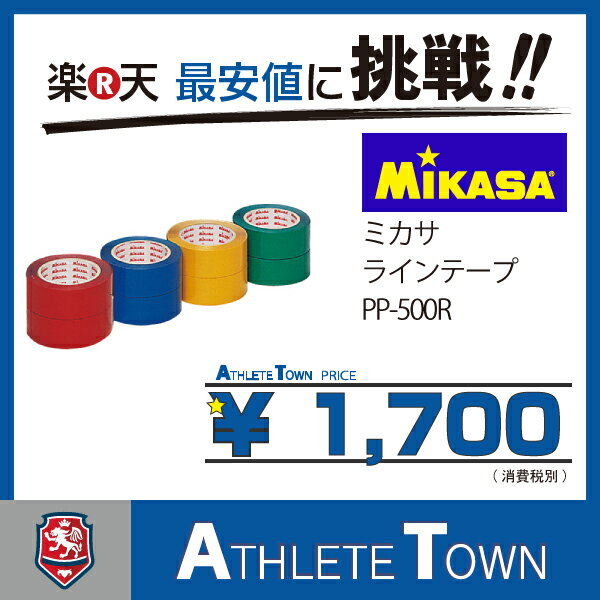 ミカサ MIKASA ラインテープ PP-500R レッド 赤 伸びないタイプ 直線用 幅50mm×長さ50m(2巻入)