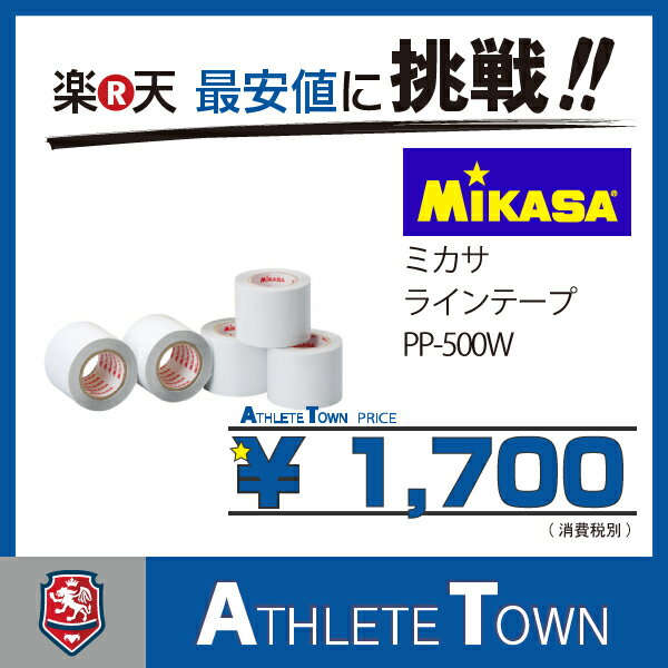 ミカサ MIKASA ラインテープ PP-500W ホワイト 白 伸びないタイプ 直線用 幅50mm×長さ50m(2巻入)