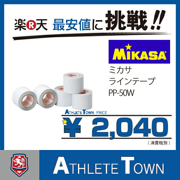 ミカサ MIKASA ラインテープ PP-50W ホワイト 白 伸びないタイプ 直線用 幅50mm×長さ20m(5巻入)