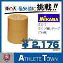ミカサ MIKASA ライン消しテープ PP-700 伸びないタイプ 直線用 幅70mm×長さ50m(2巻入)