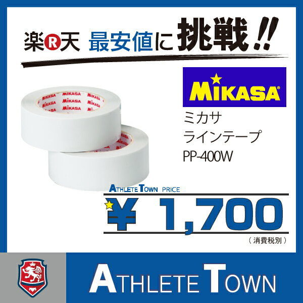 ミカサ MIKASA ラインテープ PP-400W ホワイト 白 伸びないタイプ 直線用 幅40mm×長さ60m(2巻入)