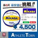 ミカサ MIKASA ビーチバレーボール VLS300 国際公認球