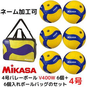 【セット商品】【ネーム加工可】ミカサ MIKASA バレーボール4号検定球V400W 6球+ボールバッグAC-BG260-YB