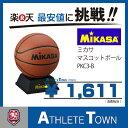 ミカサ MIKASA マスコットボール バスケ PKC3-Bサインボール クラブなどの卒業記念品にいかがですか?