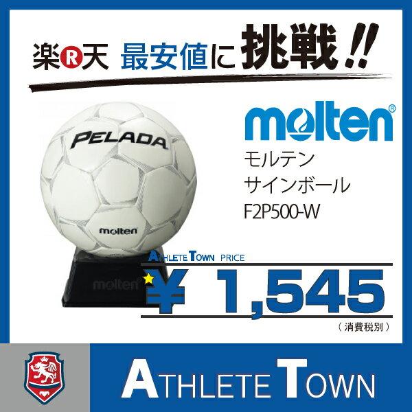 モルテン molten ペレーダサインボール(白) F2P500-W 卒業記念品 よせ書き
