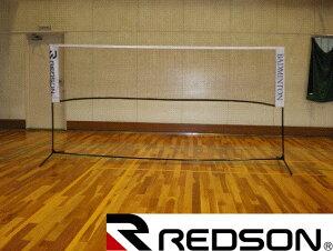 レッドソン REDSON 簡易式バドミントン ネットセット RK-BDNET