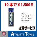 【送料無料】(沖縄・離島別)RACRE ウェットオーバーグリップテープ RACR001 BK 10本セット バドミントン テニス ラケットスポーツ
