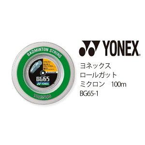 ヨネックス YONEX バドミントン ロール ガット ストリング ミクロン65 MICRON 65 BG65-1 011 ホワイト 100m