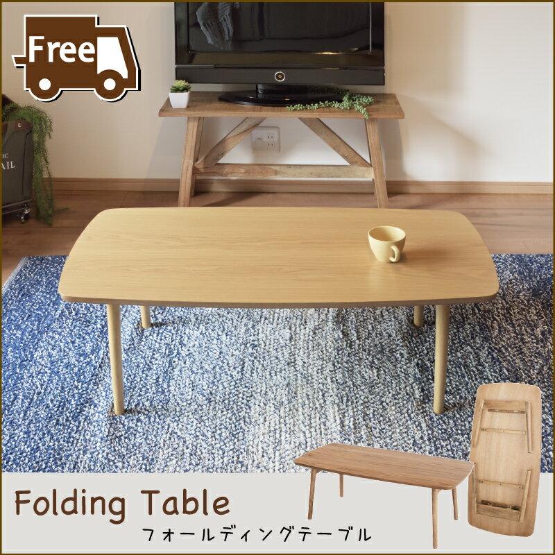 テーブル 折りたたみテーブルフォールディングテーブル ローテーブル センターテーブルリビング 北欧 オークシンプル おしゃれ インテリア 木製 セール