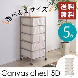 【収納 おしゃれ セール】キャンバスチェスト 5段布張チェスト キャスター付き 布製 収納 キャビネット