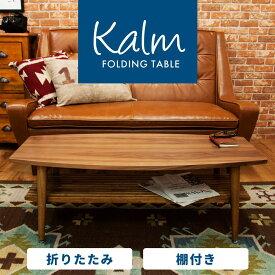 【お得な週末クーポン配布中】フォールディングテーブル テーブル 木製 折りたたみウォールナット フォールディング コーヒーテーブル北欧 Walnut