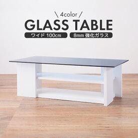 【楽天イーグルス感謝祭クーポン配布中】テーブル ガラステーブル センターテーブル シンプルで直線的なデザインのガラステーブル センターテーブル おしゃれ 収納 リビングテーブル ローテーブル 木製 北欧 オシャレ強化ガラス ガラス