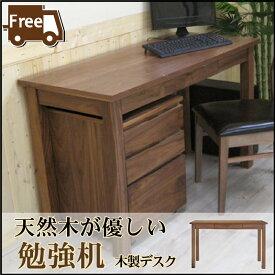 【シンプル 学習机 セール】木製デスク 勉強机 パソコンデスク 書斎机 机 デスク 幅120cm 奥行53cm 木製 ウッド ウォルナット シンプル